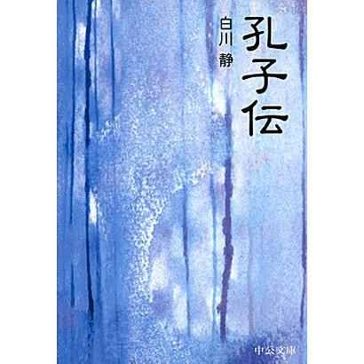 孔子伝(中公文庫BIBLIO) [文庫]