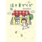 浮き草デイズ〈2〉 [単行本]