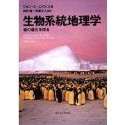 生物系統地理学―種の進化を探る [単行本]