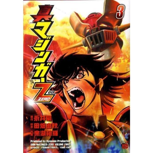 真マジンガーZERO 3(チャンピオンREDコミックス) [コミック]