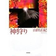神狩り(ハヤカワ文庫JA) [文庫]