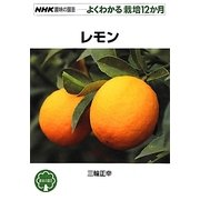 レモン(NHK趣味の園芸よくわかる栽培12か月) [全集叢書]
