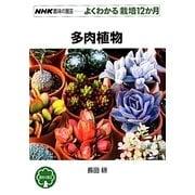 多肉植物(NHK趣味の園芸よくわかる栽培12か月) [全集叢書]