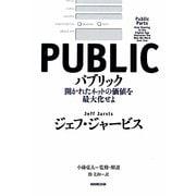 パブリック―開かれたネットの価値を最大化せよ [単行本]