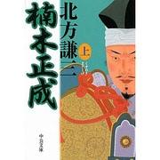 楠木正成〈上〉(中公文庫) [文庫]