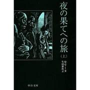 夜の果てへの旅〈上〉 改版 (中公文庫) [文庫]