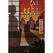 ひとつ灯せ―大江戸怪奇譚(文春文庫) [文庫]