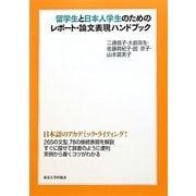 留学生と日本人学生のためのレポート・論文表現ハンドブック [単行本]