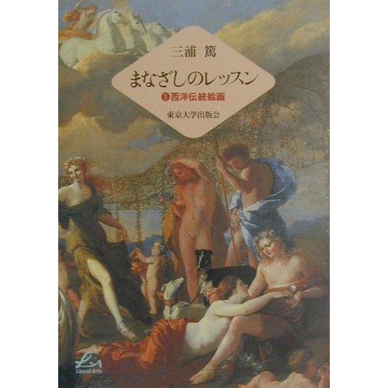 まなざしのレッスン〈1〉西洋伝統絵画 [単行本]