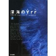 深海のYrr(イール)〈上〉(ハヤカワ文庫NV) [文庫]
