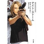 ナイト・ストーム(ハヤカワ・ミステリ文庫) [文庫]