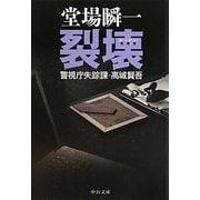 裂壊―警視庁失踪課・高城賢吾(中公文庫) [文庫]
