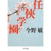 任侠学園(中公文庫) [文庫]