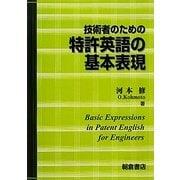 技術者のための特許英語の基本表現 [単行本]