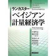 ランカスター ベイジアン計量経済学 [単行本]