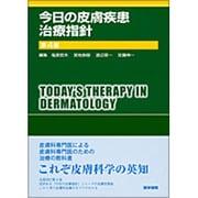 今日の皮膚疾患治療指針 第4版 [単行本]