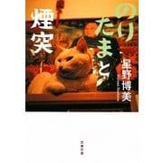 のりたまと煙突(文春文庫) [文庫]