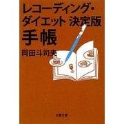レコーディング・ダイエット決定版 手帳(文春文庫) [文庫]