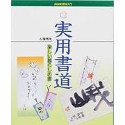 実用書道―楽しい暮らしの書(NHK趣味入門) [全集叢書]