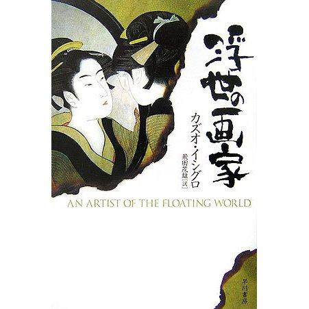 浮世の画家(ハヤカワepi文庫) [文庫]