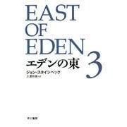 エデンの東〈3〉 新訳版 (ハヤカワepi文庫) [文庫]