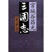 三国志〈第5巻〉(文春文庫) [文庫]