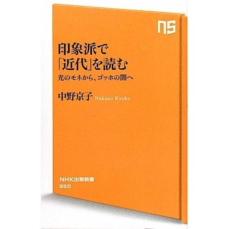 印象派で「近代」を読む―光のモネから、ゴッホの闇へ(NHK出版新書) [新書]