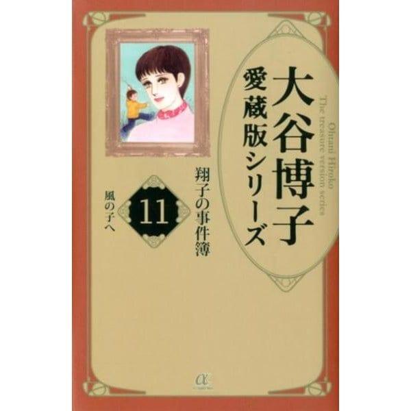 翔子の事件簿 11(ACエレガンスα 大谷博子愛蔵版シリーズ) [コミック]