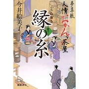 縁(えにし)の糸―夢草紙人情おかんヶ茶屋(徳間文庫) [文庫]