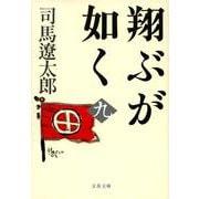 翔ぶが如く〈9〉 新装版 (文春文庫) [文庫]