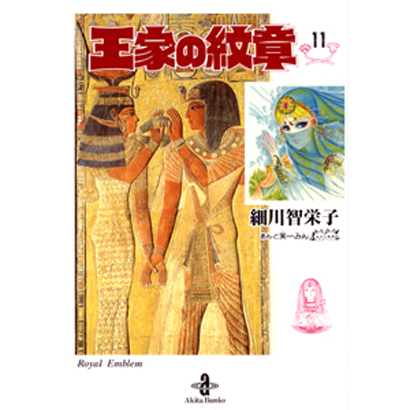 王家の紋章 11(秋田文庫 17-11) [文庫]