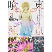 東京喰種-トーキョーグール 3(ヤングジャンプコミックス) [コミック]
