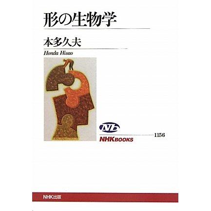 形の生物学(NHKブックス) [全集叢書]