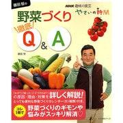 藤田智の野菜づくり徹底Q&A(生活実用シリーズ NHK趣味の園芸/やさいの時間) [ムックその他]