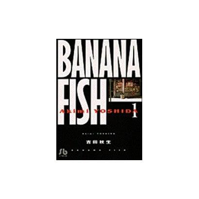 BANANA FISH<1>(コミック文庫(女性)) [文庫]