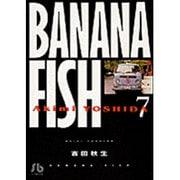 BANANA FISH<7>(コミック文庫(女性)) [文庫]