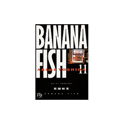 BANANA FISH<11>(コミック文庫(女性)) [文庫]