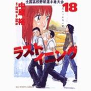 ラストイニング<18>(ビッグ コミックス) [コミック]