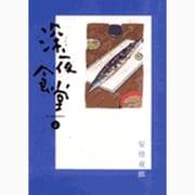 深夜食堂<2>(ビッグ コミックス) [コミック]