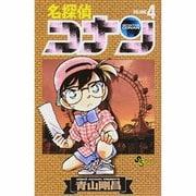 名探偵コナン<4>(少年サンデーコミックス) [コミック]