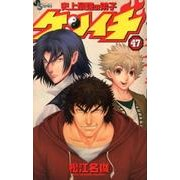 史上最強の弟子ケンイチ 47(少年サンデーコミックス) [コミック]