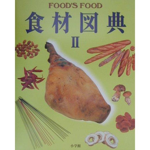 食材図典〈2〉 [図鑑]