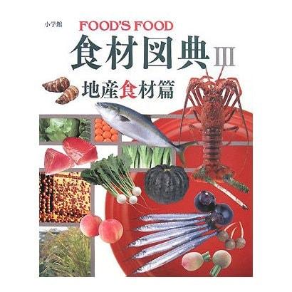 食材図典〈3〉地産食材篇―FOOD'S FOOD [図鑑]