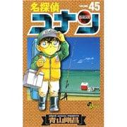 名探偵コナン<45>(少年サンデーコミックス) [コミック]
