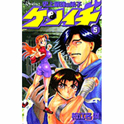 史上最強の弟子ケンイチ 5(少年サンデーコミックス) [コミック]