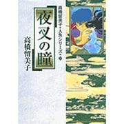 夜叉の瞳-高橋留美子 人魚シリーズ  3(少年サンデーコミックス) [コミック]