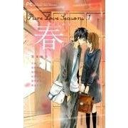Pure Love Seasons 1 春~はじめて~-Betsucomi Best selection(フラワーコミックス) [コミック]