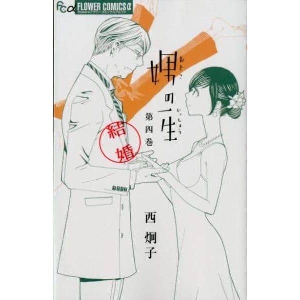 娚の一生 4 結婚(フラワーコミックス α) [コミック]