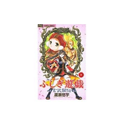 ふしぎ遊戯玄武開伝 3(フラワーコミックス) [コミック]