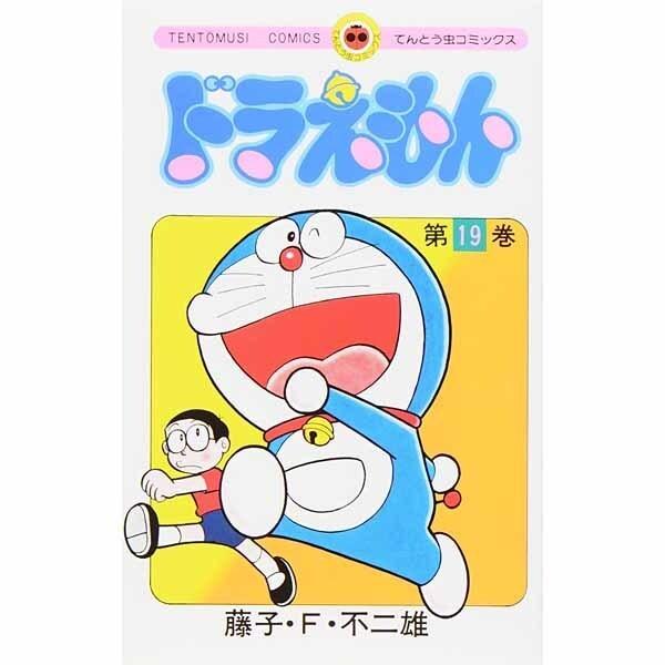 ドラえもん<19>(てんとう虫コミックス(少年)) [コミック]
